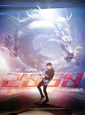 """王力宏""""龙的传人2060""""巡回演唱会-东莞站"""