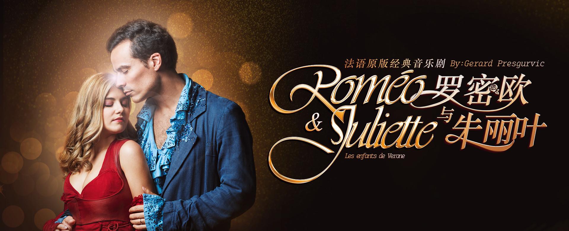法語音樂劇《羅密歐與朱麗葉》
