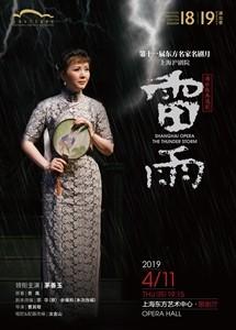 第十一届东方名家名剧月 上海沪剧院 传世经典沪剧《雷雨》