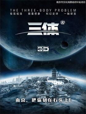 南京市文化消费政府补贴剧目 3D科幻舞台剧《三体》2019纪念版