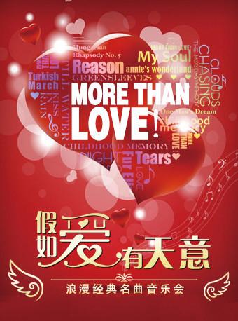 """More Than Love""假如爱有天意 —— 浪漫经典名曲音乐会"