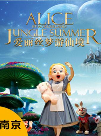 开年钜惠——奇幻卡通舞台剧《爱丽丝梦游仙境》
