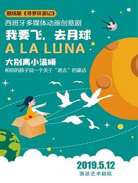 西班牙多媒体动画创意剧《我要飞,去月球》中文版-杭州站