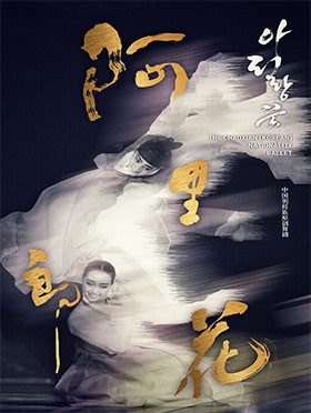 大型朝鲜族原创舞剧《阿里郎花》--乌兰浩特站