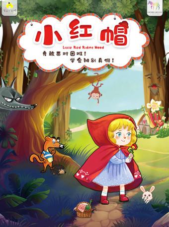 百老汇式儿童剧——《小红帽》
