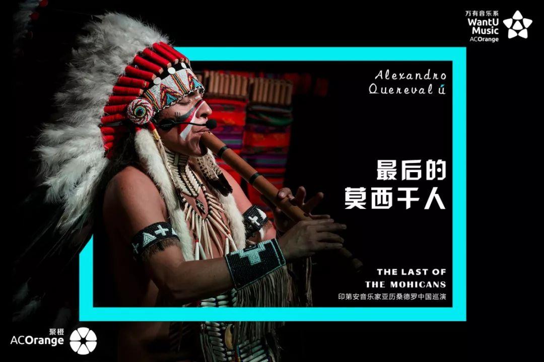 《最后的莫西干人》 | 聆听来自印第安的遥远声音