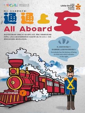 【小橙堡】微剧场瑞士火车旅行全家互动剧《通通上车》---深圳站