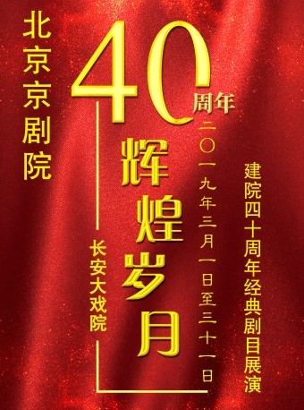 """长安大戏院《""""辉煌岁月""""北京京剧院建院40周年演唱会》"""