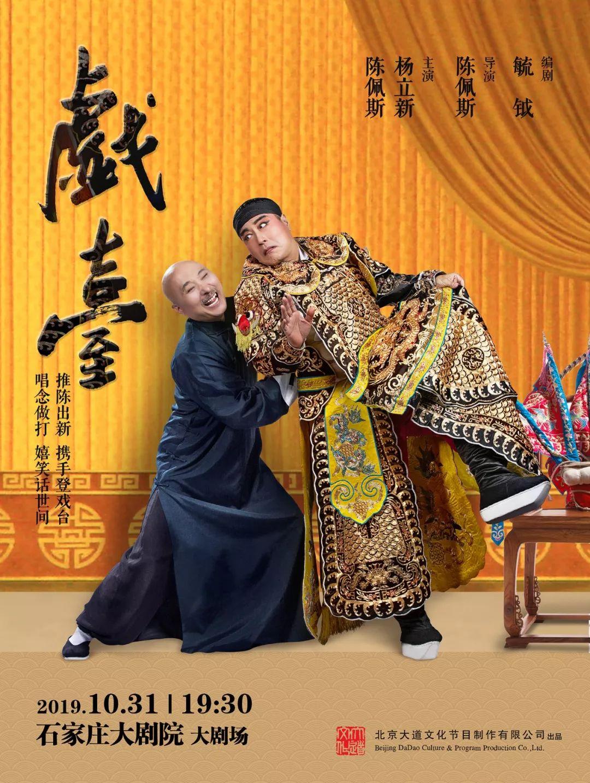 """65岁的陈佩斯,5岁的《戏台》,这部""""神作"""",我劝你不要错过!"""