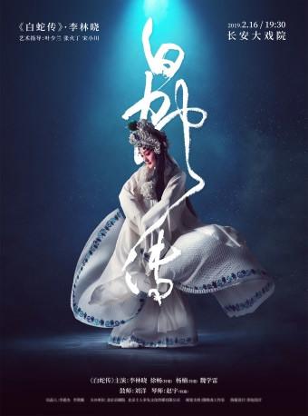 长安大戏院2月16日 李林晓京剧专场演出——京剧《白蛇传》