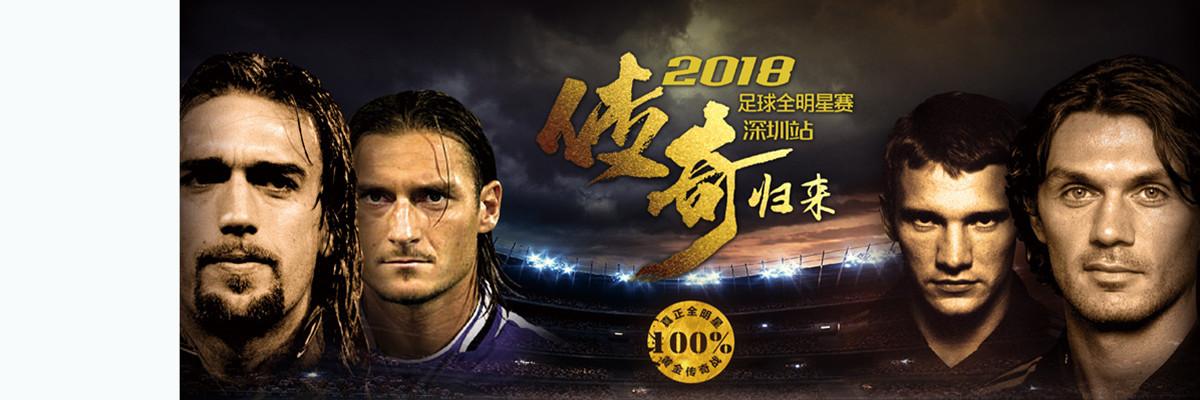 """2018""""传奇归来""""足球全明星赛-深圳站"""