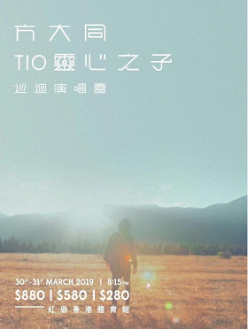 方大同TIO灵心之子巡迴演唱会 – 香港站