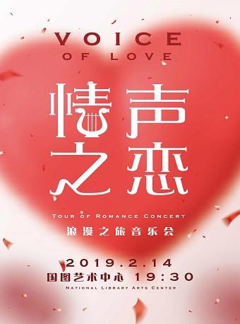 情声之恋—浪漫之旅音乐会