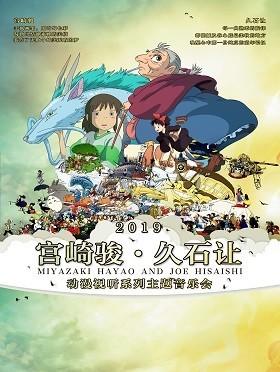 【万有音乐系】2019宫崎骏·久石让动漫视听系列主题音乐会-泉州