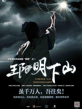 """大型系列历史话剧""""明朝""""之一《王阳明下山》"""