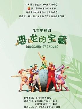 儿童歌舞剧《恐龙的宝藏》