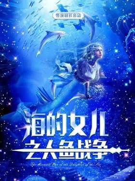 鲁演剧社原创大型儿童歌舞剧《海的女儿之人鱼战争》