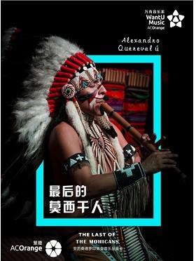 【万有音乐系】《最后的莫西干人》—印第安音乐家亚历桑德罗巡回音乐会 -郑州站