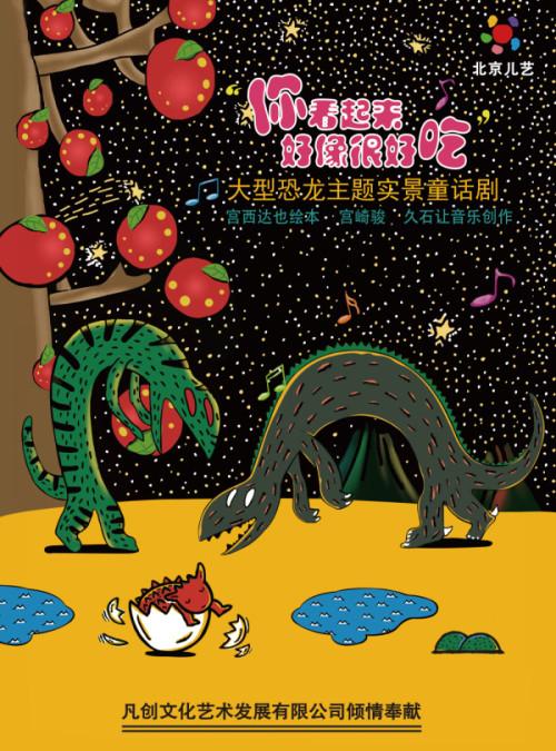凡创文化·大型恐龙主题实景童话剧《你看起来好像很好吃》-沈阳站