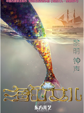 中丹联合创制·精品儿童剧《海的女儿·黎明钟声》-北京