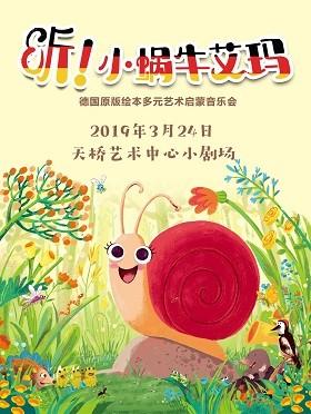 德国原版绘本多元艺术启蒙音乐会《听!小蜗牛艾玛》