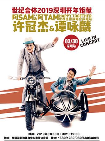 许冠杰谭咏麟 阿SAM&阿TAM HAPPY TOGETHER 世界巡回演唱会深圳站