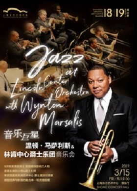音乐巨星 温顿·马萨利斯&林肯中心爵士乐团音乐会 Jazz at Lincoln Center Orchestra with Wynton Marsalis