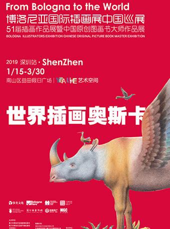世界插画奥斯卡-第51届博洛尼亚插画展暨中国原创图画书大师展