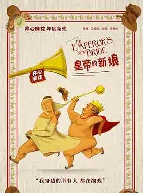 开心麻花爆笑舞台剧《皇帝的新娘》第1轮