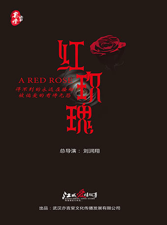 江城爱情故事系列舞台剧《红玫瑰》