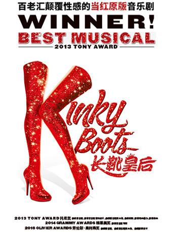 百老汇当红原版音乐剧《Kinky Boots长靴皇后》广州站