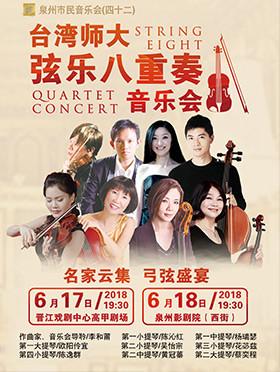 台湾师大弦乐八重奏音乐会-泉州场