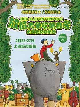 德国原版绘本启蒙交响音乐会《放屁大象吹低音号之动物交响乐团》-上海站