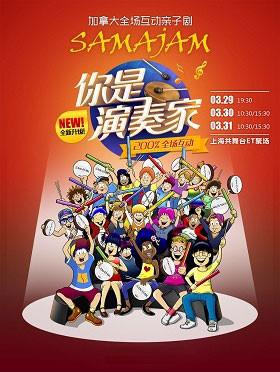 加拿大全场互动亲子剧《你是演奏家》-上海站