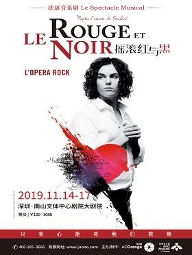 法语音乐剧《摇滚红与黑》-深圳站