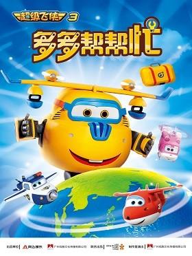 【小橙堡】戏胞有艺思 超级飞侠《多多帮帮忙》豪华亲子舞台剧--深圳站