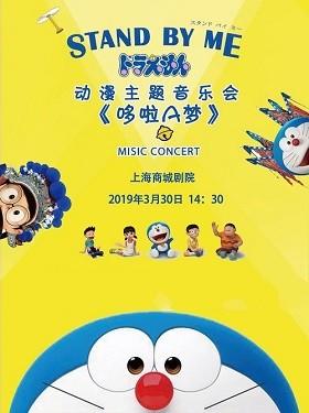 华艺星空·动漫主题音乐会《哆啦A梦》