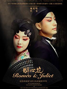 莎翁名著《罗密欧与朱丽叶》改编 江苏省昆剧院《醉心花》-石家庄站