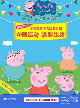 佳能CP1300•2019英国正版引进《小猪佩奇舞台剧-佩奇欢乐派对》中文版