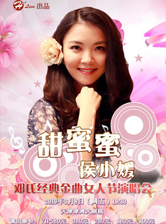 甜蜜蜜—邓丽君经典金曲女人节演唱会