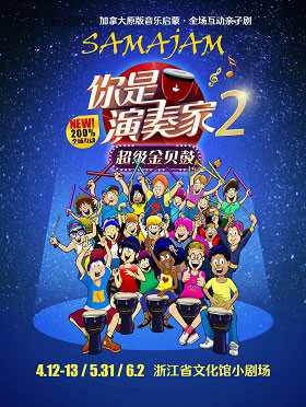加拿大原版音乐启蒙·全场互动亲子剧  《你是演奏家2·超级金贝鼓》-杭州站