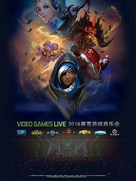 【万有音乐系】2018 VIDEO GAMES LIVE 暴雪游戏音乐会-南京站