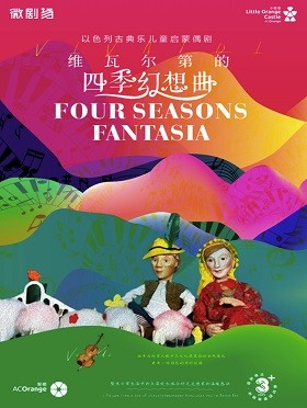 【小橙堡】 微剧场以色列古典乐儿童启蒙偶剧《维瓦尔第的四季幻想曲》--深圳站