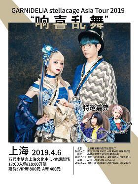 GARNiDELiA stellacage Asia Tour 2019 '响喜乱舞'-上海站