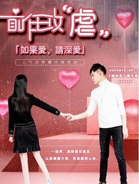 """麦兴传媒·人气恋爱魔术情景剧《前任攻""""虐""""》-上海站"""