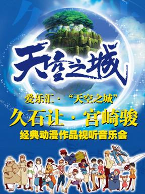 爱乐汇·'天空之城'久石让&宫崎骏经典动漫作品视听音乐会