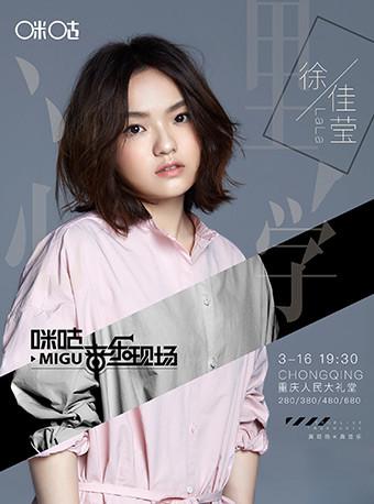 2019咪咕音乐现场重庆站徐佳莹专场