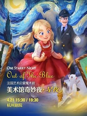 法国艺术启蒙魔术剧《美术馆奇妙夜·星夜》-杭州站