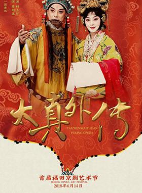 首届福田京剧艺术节 国家京剧院大型传统京剧《太真外传》