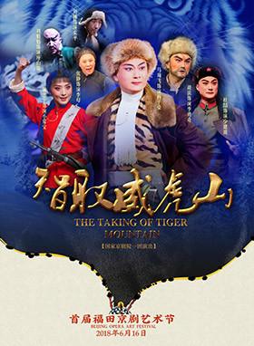首届福田京剧艺术节 国家京剧院大型现代京剧《智取威虎山》